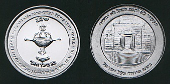 New Holy Half-Shekel for year 52