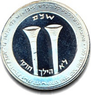 New Holy Half-Shekel for year 57