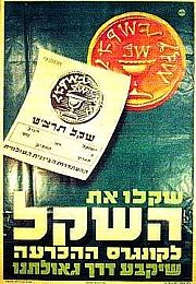 Zionist Shekel