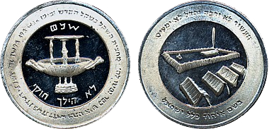 New Holy Half-Shekel for year 58
