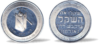 New Holy Half-Shekel for year 59