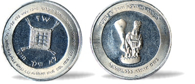 New Holy Half-Shekel for year 60
