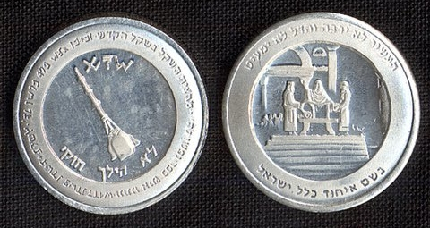 New Holy Half-Shekel for year 61