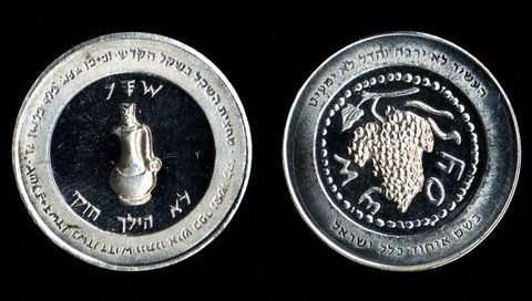 New Holy Half-Shekel for year 63