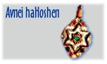 Avnei haHoshen -- Judaica pieces, using the 12 stones of the priestly Hoshen