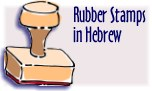 Hebrew rubber stamps for bookplates and other uses